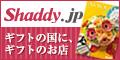 shaddy.jp(シャディ)