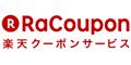 楽天RaCoupon「買うクーポン」