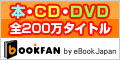 BOOKFAN by eBookJapan