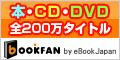 BOOKFAN by eBookJapan