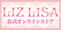 LIZ LISA公式オンラインストア