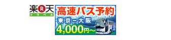 楽天トラベル(高速バス予約)