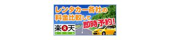 楽天トラベル(国内レンタカー予約)