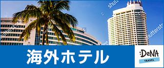 DeNAトラベル「海外ホテル」