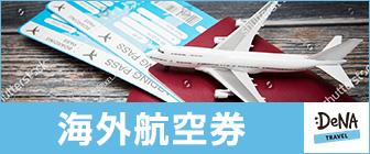 DeNAトラベル「海外航空券」