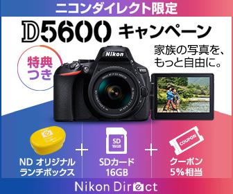 Nikon Direct ニコンダイレクト
