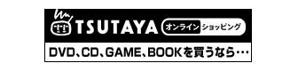 TSUTAYA(ツタヤ) オンラインショッピング