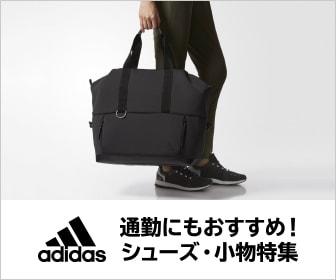 adidas アディダスオンラインショップ
